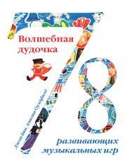 Волшебная дудочка. 78 развивающих музыкальных игр ISBN 978-5-4212-0514-2