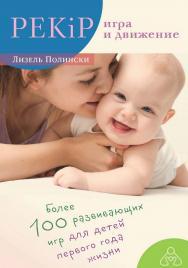 PEKiP: игра и движение. Более 100 развивающих игр для детей первого года жизни ISBN 978-5-4212-0529-6