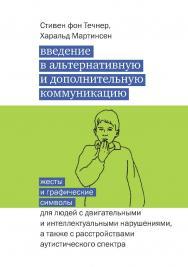 Введение в альтернативную и дополнительную коммуникацию: жесты и графические символы для людей с двигательными и интеллектуальными нарушениями, а также с расстройствами аутистического спектра ISBN 978-5-4212-0530-2
