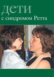 Дети с синдромом Ретта ISBN 978-5-4212-0542-5