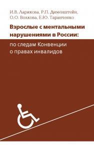 Взрослые с ментальными проблемами в России: по следам Конвенции о правах инвалидов ISBN 978-5-4212-0544-9