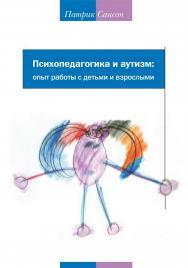 Психопедагогика и аутизм: опыт работы с детьми и взрослыми ISBN 978-5-4212-0565-4