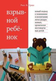 Взрывной ребенок. Новый подход к воспитанию и пониманию легко раздражимых, хронически несговорчивых детей ISBN 978-5-4212-0567-8