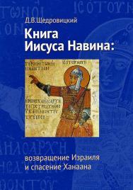 Книга Иисуса Навина: возвращение Израиля и спасение Ханаана ISBN 978-5-4212-0579-1
