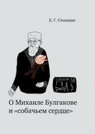 О Михаиле Булгакове и «Cобачьем сердце» —7-е изд., эл. ISBN 978-5-4212-0619-4