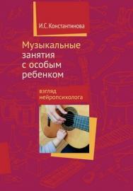 Музыкальные занятия с особым ребенком: взгляд нейропсихолога — 5-е изд., эл. ISBN 978-5-4212-0620-0