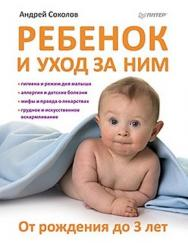 Ребенок и уход за ним. От рождения до 3-х лет ISBN 978-5-4237-0001-0