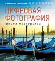 Цифровая фотография. Школа мастерства. 2-е изд. ISBN 978-5-4237-0026-3