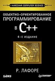 Объектно-ориентированное программирование в С++. Классика Computer Science (доп.тираж) ISBN 978-5-4237-0038-6