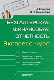 Бухгалтерская финансовая отчетность. Экспресс-курс ISBN 978-5-4237-0065-2
