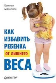 Как избавить ребенка от лишнего веса ISBN 978-5-4237-0083-6