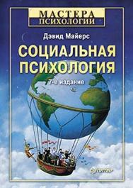 Социальная психология. 7-е изд. ISBN 978-5-496-01-498-4