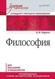 Философия. Учебник для вузов. Стандарт третьего поколения. 2-е изд., испр. и доп. ISBN 978-5-496-02538-6