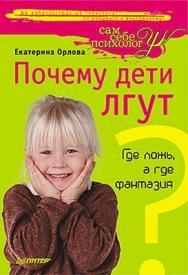 Почему дети лгут? Где ложь, а где фантазия ISBN 978-5-4237-0178-9