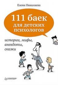 111 баек для детских психологов ISBN 978-5-4237-0212-0