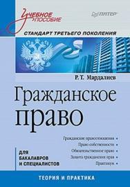 Гражданское право: Учебное пособие. Стандарт третьего поколения ISBN 978-5-4237-0231-1