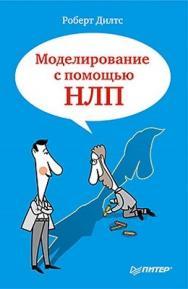 Моделирование с помощью НЛП ISBN 978-5-4237-0232-8
