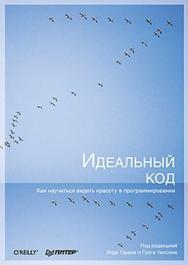 Идеальный код ISBN 978-5-4237-0331-8