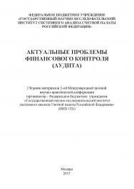 Актуальные проблемы финансового контроля (Аудита): сборник материалов 2-ой Международной заочной научно-практической конференции ISBN 978-5-4253-0762-3