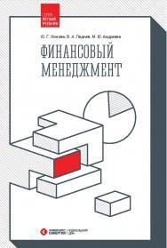 Финансовый менеджмент ISBN 978-5-4257-0185-5