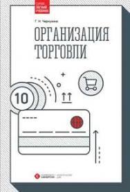 Организация торговли ISBN 978-5-4257-0210-4