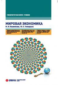Мировая экономика ISBN 978-5-4257-0246-3