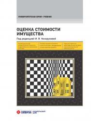 Оценка стоимости имущества: Учебник. – 2-е изд., перераб. и доп. ISBN 978-5-4257-0251-7