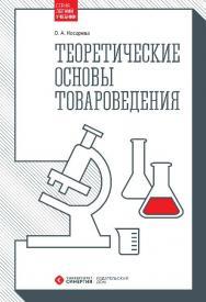 Теоретические основы товароведения ISBN 978-5-4257-0252-4