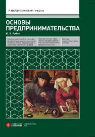 Основы предпринимательства ISBN 978-5-4257-0255-5