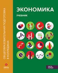 Экономика: Учебник в двух частях. Часть первая ISBN 978-5-4257-0257-9
