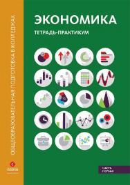 Экономика: Тетрадь-практикум в двух частях. Часть первая ISBN 978-5-4257-0257-3