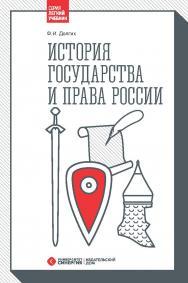 История государства и права России: Учебник. – 2-е изд., перераб. и доп. ISBN 978-5-4257-0266-1