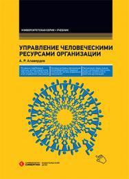 Управление человеческими ресурсами организации ISBN 978-5-4257-0269-2