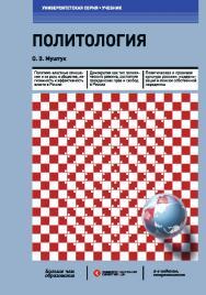 Политология : учебник. — 3-е изд., стер. ISBN 978-5-4257-0296-8