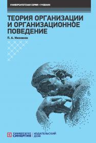 Теория организации и организационное поведение: Учебник ISBN 978-5-4257-0322-4