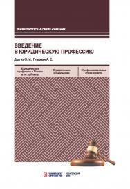 Введение в юридическую профессию: учебник ISBN 978-5-4257-0346-0
