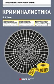 Криминалистика: Учеб. пособие. — 4-е изд., перераб. и доп. ISBN 978-5-4257-0384-2