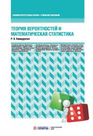 Теория вероятностей и математическая статистика: учебное пособие ISBN 978-5-4257-0398-9
