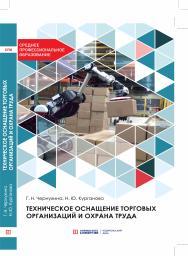 Техническое оснащение торговых организаций и охрана труда: учебник для СПО. ISBN 978-5-4257-0479-5