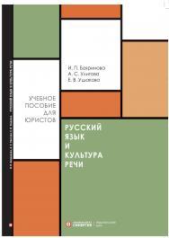 Русский язык и культура речи: учебное пособие. ISBN 978-5-4257-0505-1