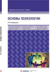 Основы психологии: учебное пособие. –3-е изд., перераб. и доп. ISBN 978-5-4257-0506-8