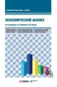 Экономический анализ: учебник для бакалавриата и магистратуры ISBN 978-5-4257-0509-9
