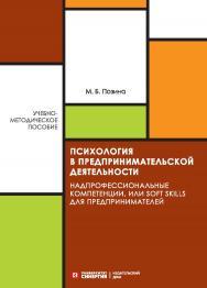 Психология в предпринимательской деятельности: Надпрофессиональные компетенции, или Soft skills для предпринимателей: учебно-методическое пособие ISBN 978-5-4257-0510-5