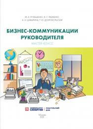 Бизнес-коммуникации руководителя. Мастер-класс: учебное пособие ISBN 978-5-4257-0511-2