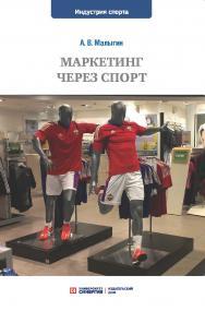 Маркетинг через спорт: учебное пособие для вузов ISBN 978-5-4257-0517-4