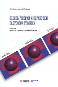Основы теории и обработки растровой графики: учебник ISBN 978-5-4257-0520-4
