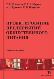 Проектирование предприятий общественного питания ISBN 978-5-4377-0001-3