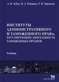 Институты административного и таможенного права, регулирующие деятельность таможенных органов ISBN 978-5-4377-0008-2