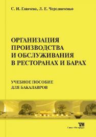 Организация производства и обслуживания в ресторанах и барах ISBN 978-5-4377-0011-2