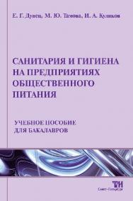 Санитария и гигиена на предприятиях общественного питания ISBN 978-5-4377-0014-3